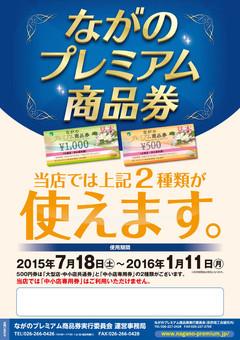 長野 ビッグ プレミアム 商品 券 取扱 店