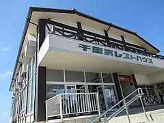 レスト ハウス 千里浜