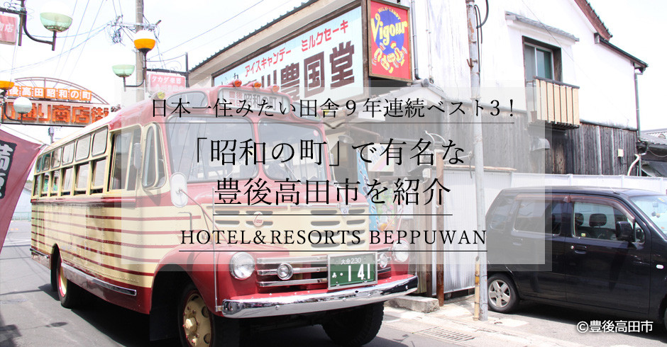 日本一住みたい田舎9年連続ベスト3!「昭和の町」で有名な豊後高田市を紹介