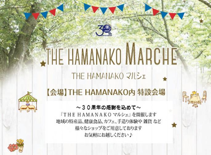 Thehamanako