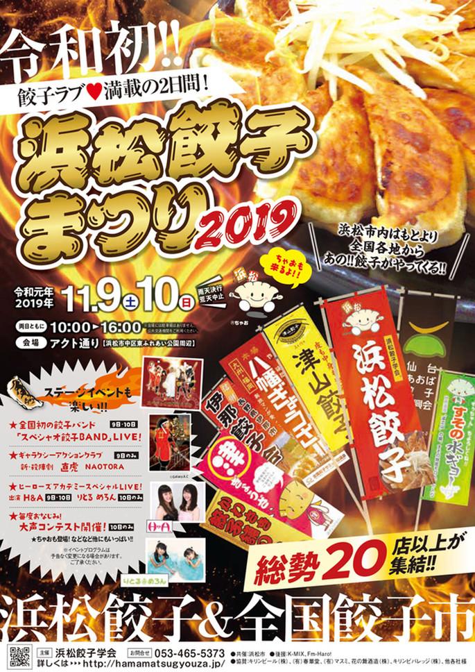 Matsuri2019_poster
