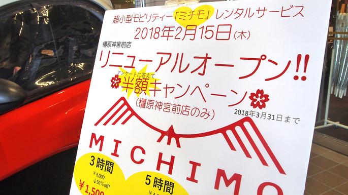 Michimo2