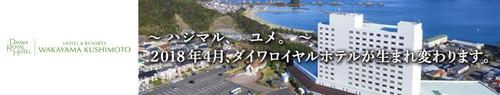 Wakayamakushimoto_yoko_neh_180124