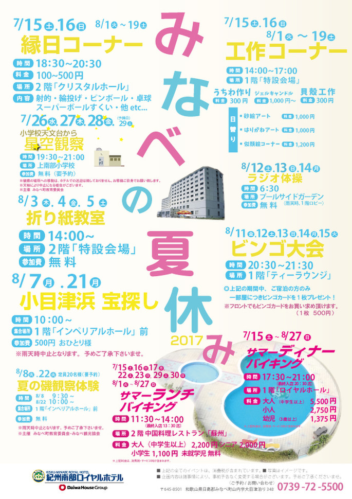 hotel resorts wakayama minabe公式ブログ 夏の思い出は和歌山県