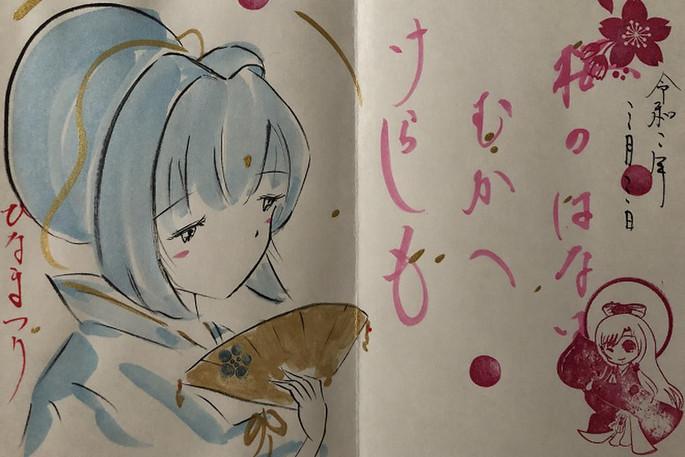 Komatsuji660x440
