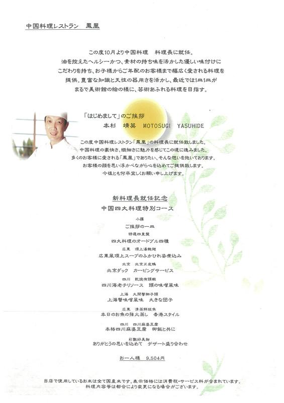 THE KASHIHARA公式ブログ : 【中...