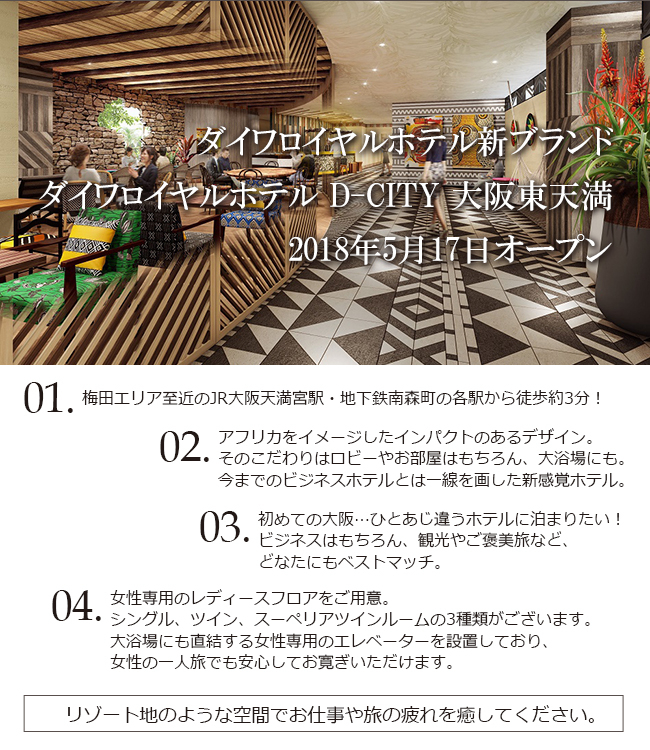 D_city_higasitenma