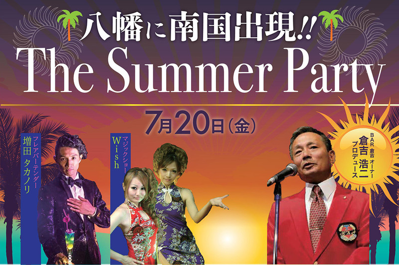Summerparty_1200x800