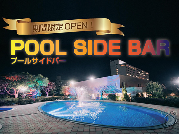 Poolsidebar_600x450
