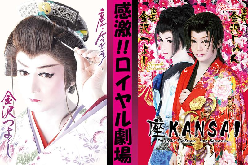 Kansai11