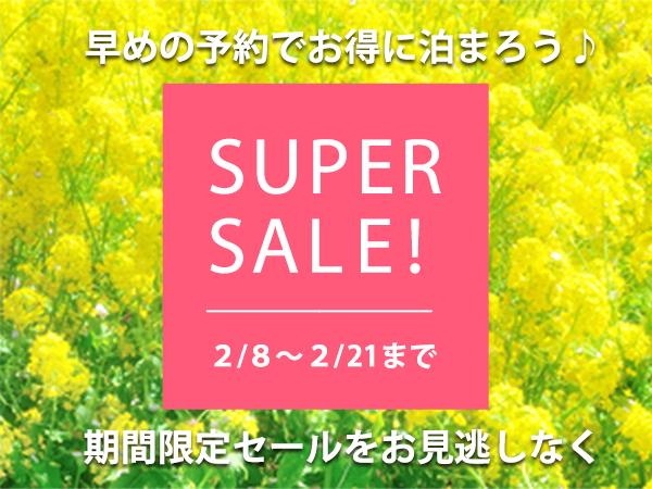 Sale_600