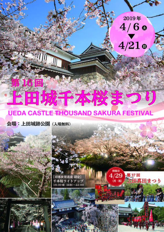 Uedajyousakuramatsuri__1