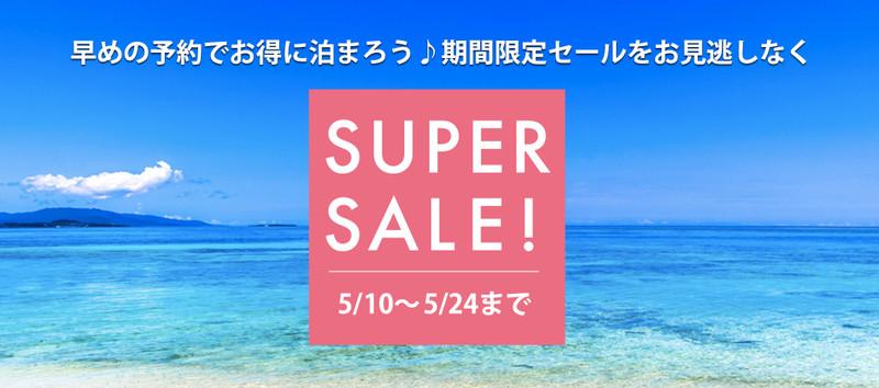 Supersale_2019summer_1900x840