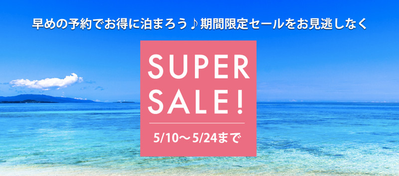 Supersale_2019summer_1900x840_2