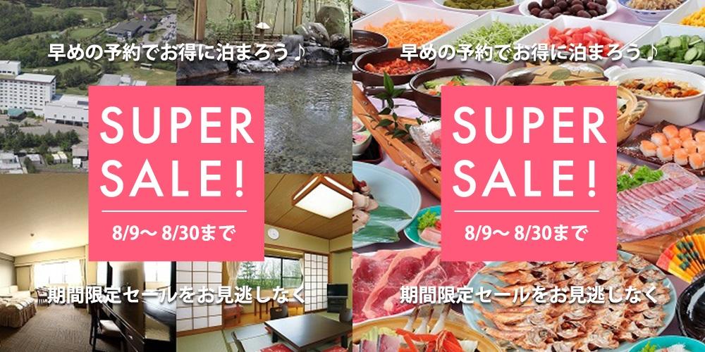 Sale_2