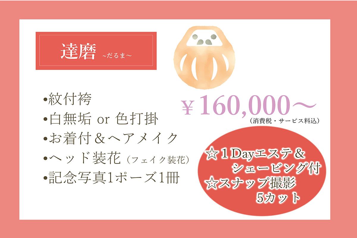 Daruma_1200x800
