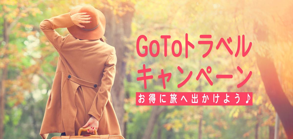 Gototravel2020