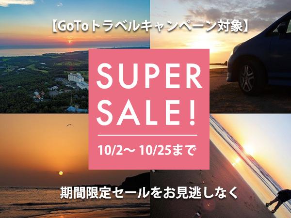 Sale1025_600