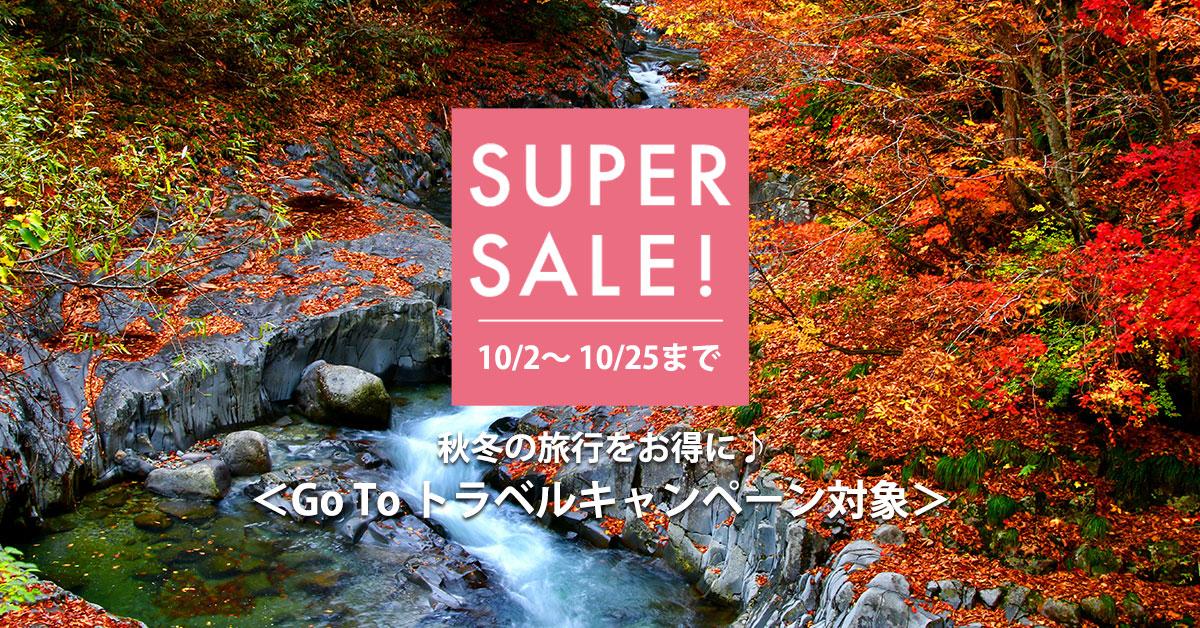 Sale_20201002