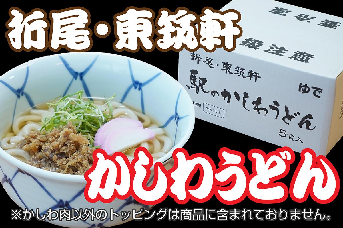 Kashiwaudon_tohchikuken_1200x800