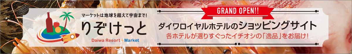 Bn_resoket_okinawa