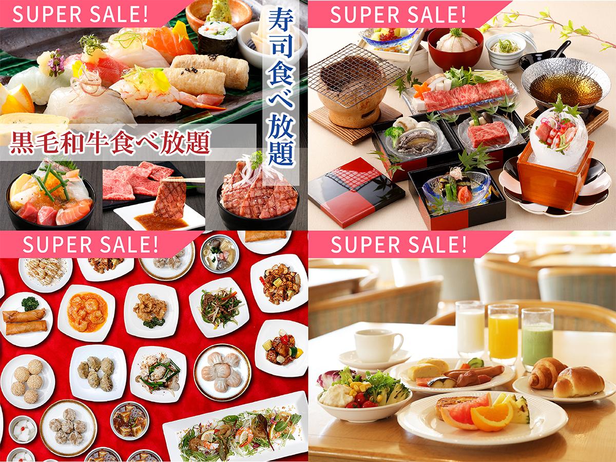 Super_sale_1200x900