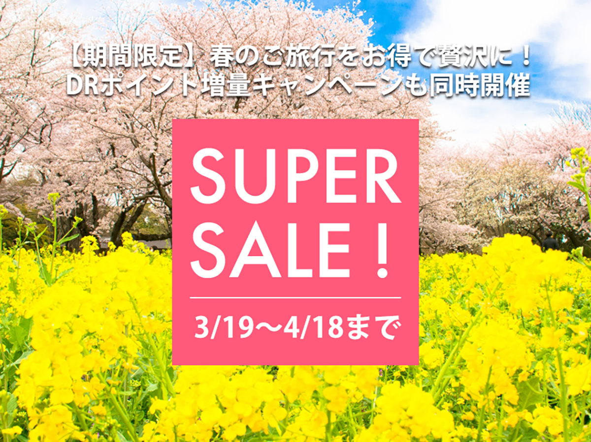 Supersale_2021spring_1200x900