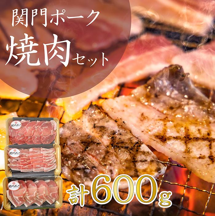 Kanmon_yakiniku_700x700